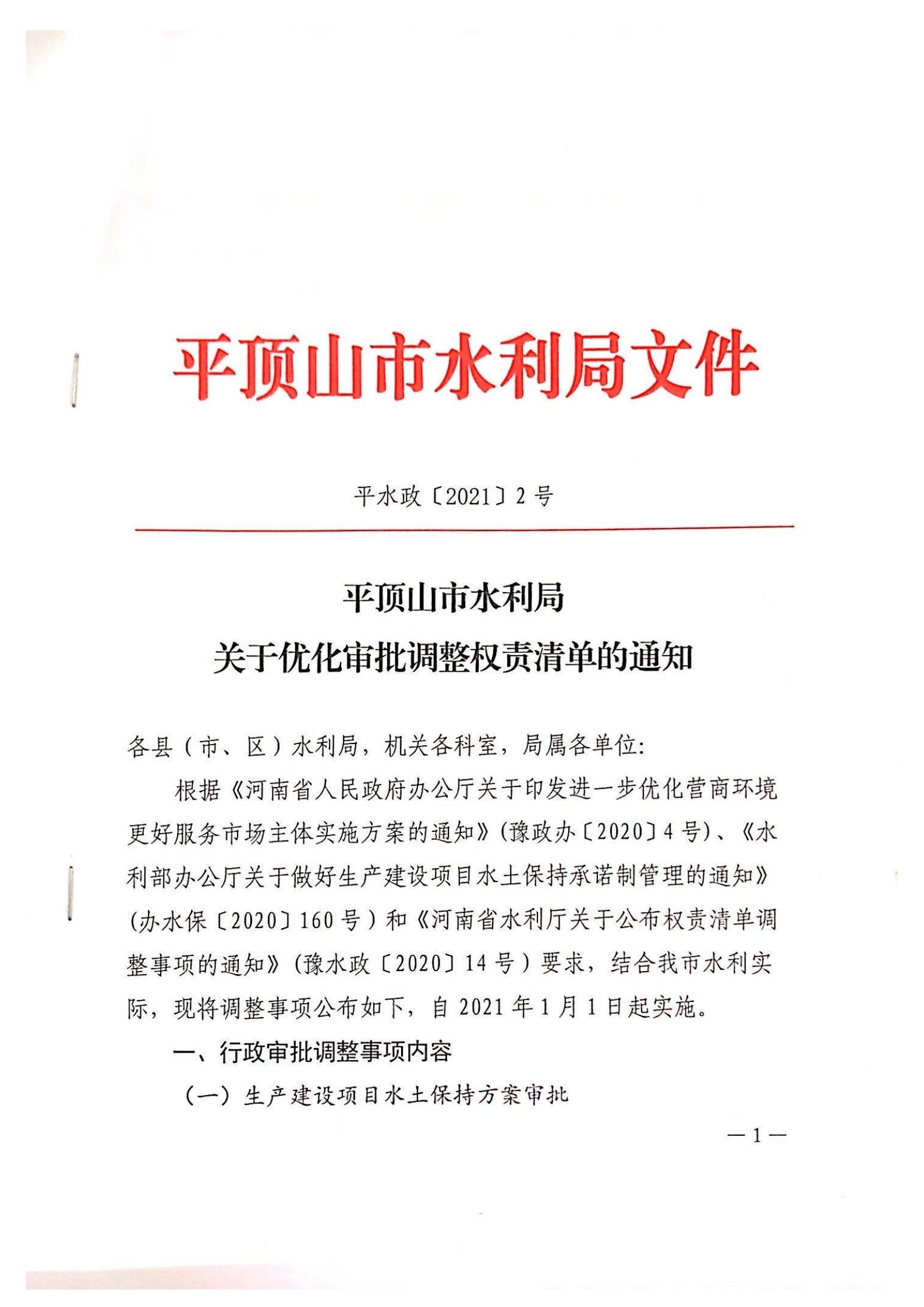 平水政2021-2号 关于优化审批调整权责清单的通知_00.jpg